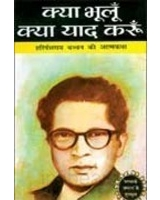 Kya Bhooluin Kya Yaad Karuin by Harivansh Rai Bachchan