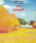 Raag Darbari by Srilal Shukla