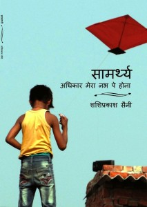 Saamarthya by Shashiprakash Saini - A collection of Hindi Poems