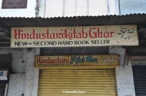 Hindustan Kitab Ghar