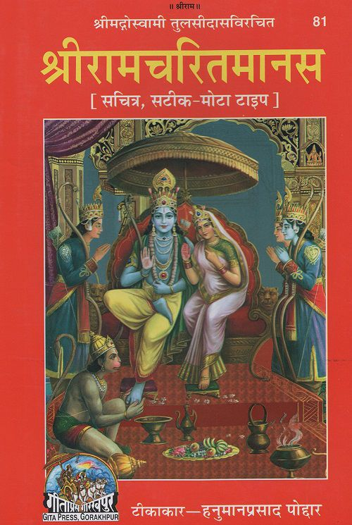 Ramcharitmanas by Tulsidas in Hindi