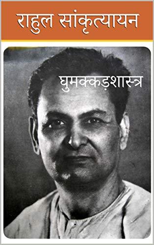 Ghumakkad Shastra by Rahul Sankrityayan