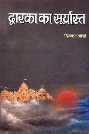 Dwarka Ka Suryasta by Dinkar Joshi