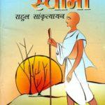 Ghumakkad Swami by Rahul Sankrutyayan