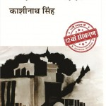 Kashi Ka Assi by Dr Kashinath Singh